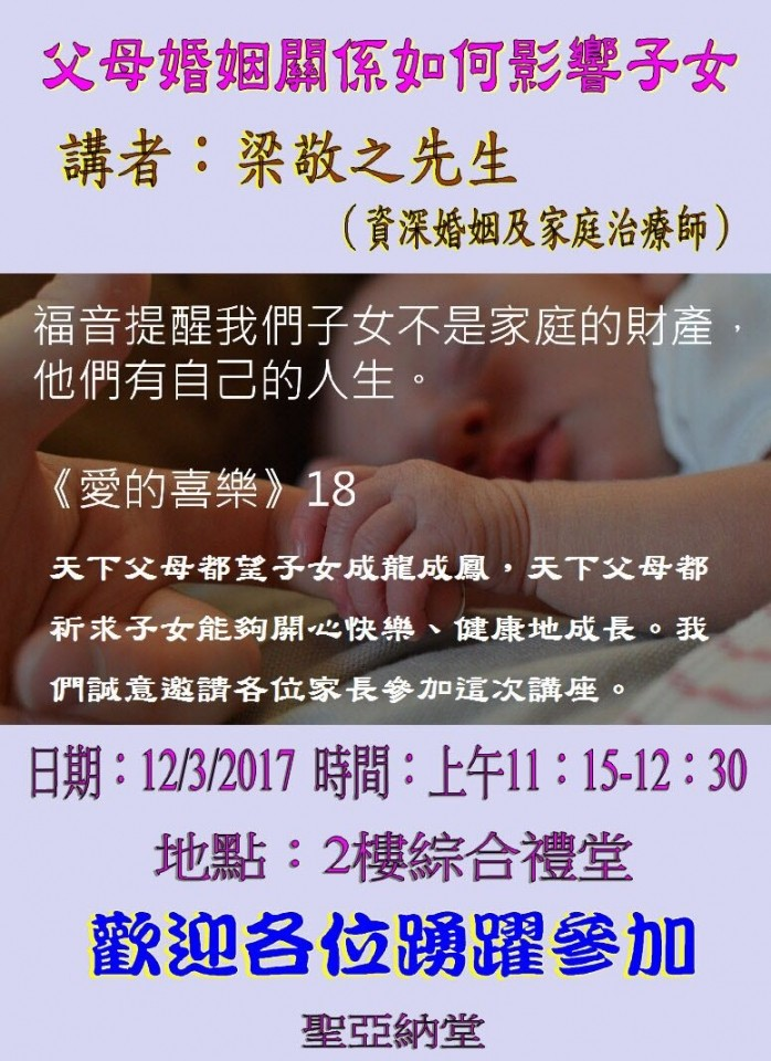 12 March, 2017  Child development and parental relationship