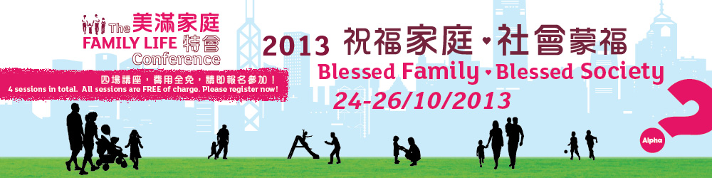 美滿家庭特會 Family Life Conference 2013 - Blessed Family. Blessed Society